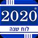 לוח השנה העברי 2020 APK