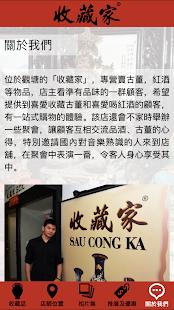 收藏家 SAU CONG KA screenshot 4