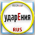 Strsses of Russian language