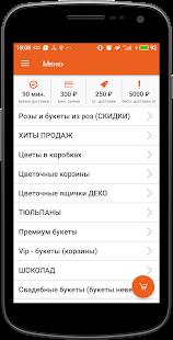АртФлора | Нижний Тагил - náhled