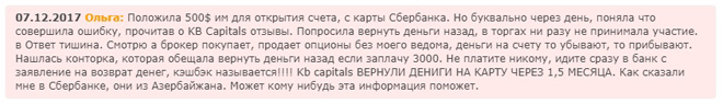 Capital Level отзывы