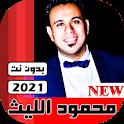 جميع اغاني محمود الليثي 2021 بدون نت icon