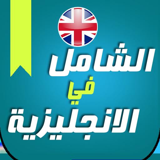 الشامل في تعلم الانجليزية file APK for Gaming PC/PS3/PS4 Smart TV