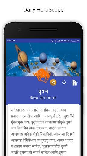 Marathi SMS Katta 2018 - Jokes, Status, DP, Love 7.1 screenshots 7