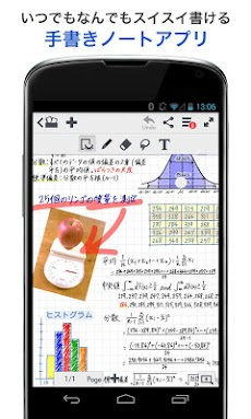 MetaMoJi Note Lite(手書きノートアプリ)のおすすめ画像1