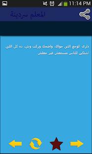 المعلم ابراهيم سردينة - náhled