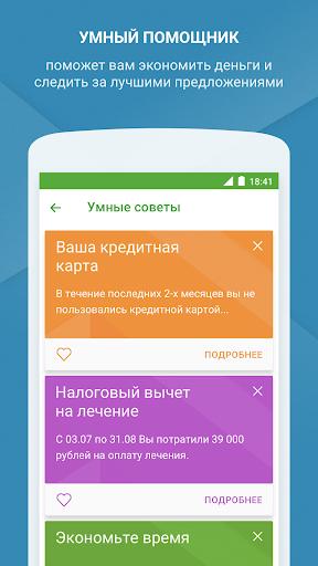 Сбербанк Онлайн screenshot 7