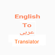 English to Arabic Translator