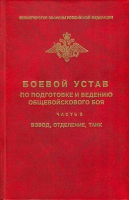 сборник нормативов воздушно десантных войск