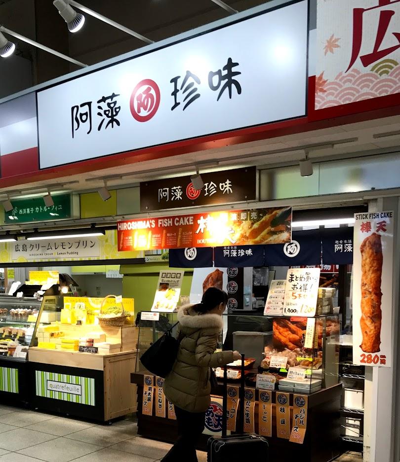 広島駅 棒天