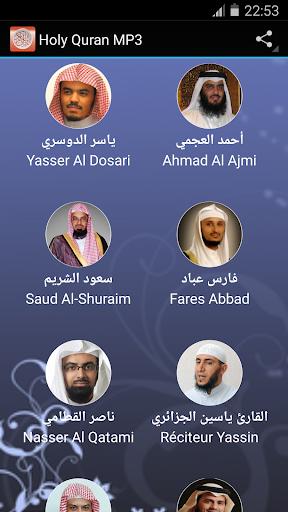القرآن الكريم|玩音樂App免費|玩APPs