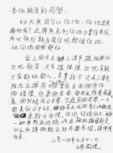 Photo: Ah Mou wrote a letter to classmates after his trip to San Francisco in June 2014