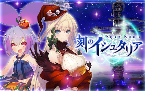Ishutaria of time apk screenshot