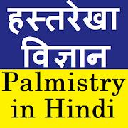 Palmistry in Hindi (हस्तरेखा विज्ञान) APK