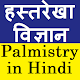 Palmistry in Hindi (हस्त रेखा विज्ञान) for PC-Windows 7,8,10 and Mac