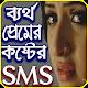 bartho premer koster sms- ব্যর্থ প্রেমের ম্যাসেজ Download on Windows