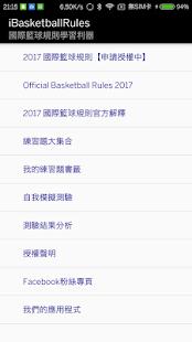 【繁體中文版】iBasketballRules - 國際籃球規則學習利器 - náhled