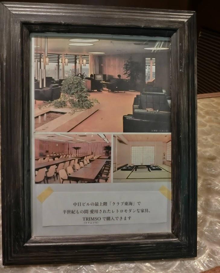 中日ビル12階クラブ東海入口4