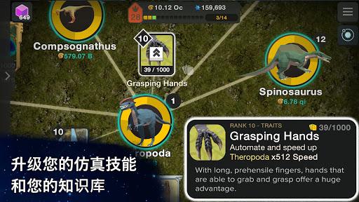 从细胞到奇点: 进化永无止境 screenshot 7