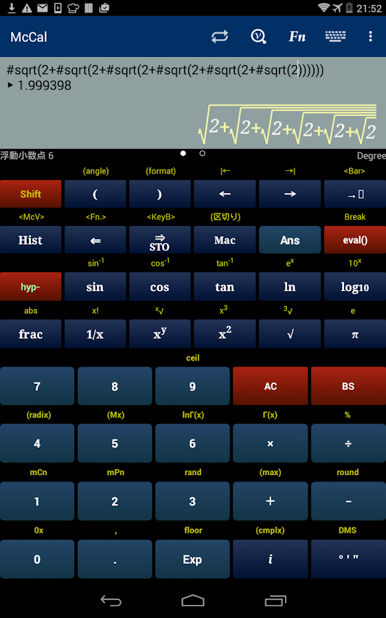 McCal Scientific Calculator- screenshot