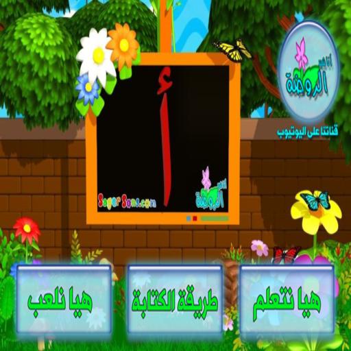 تعليم الحروف العربية حرف (أ)