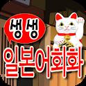 생생 일본어회화 icon