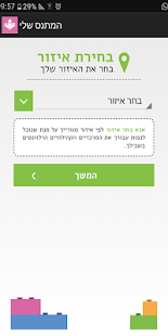 ‫המתנס שלי‬‎- screenshot thumbnail