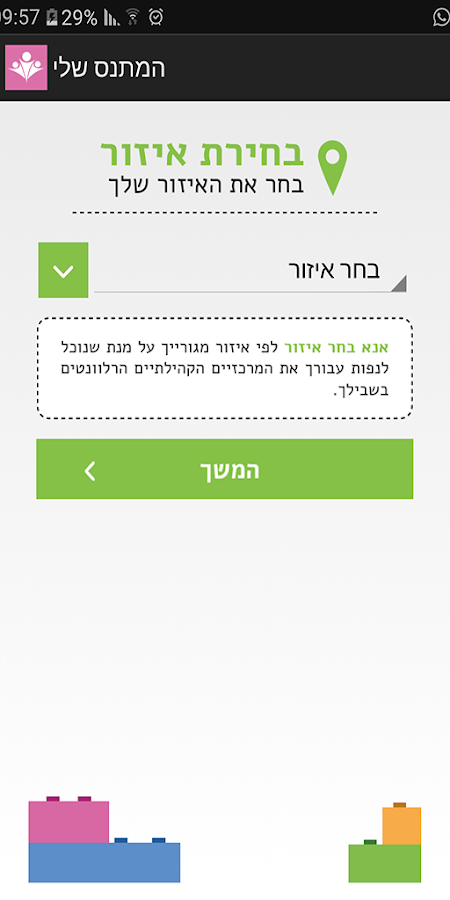 ‫המתנס שלי‬‎- screenshot