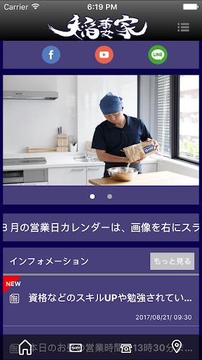 u7384u7c73u5c02u9580u5e97 u7a32u59bbu5bb6 3.3.1 Windows u7528 1