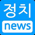 정치소식 - 정치뉴스 모음