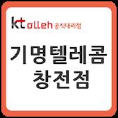 기명텔레콤 창전점
