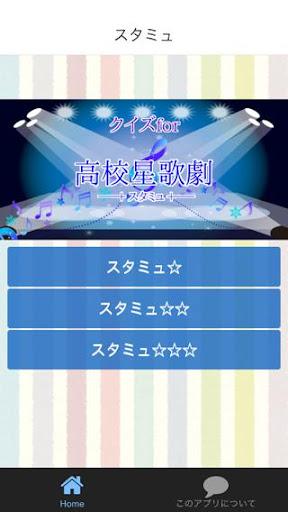 クイズforスタミュ(高校星歌劇)~ミュージカル俳優への道~