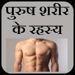 Male Body Secrets in Hindi Icon
