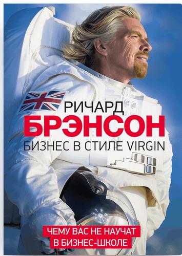 «Бизнес в стиле Virgin» Ричард Брэнсон