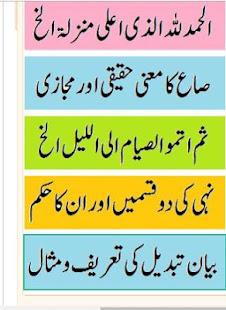 Safwatul Hawashi usool shashi urdu sharh pdf for PC-Windows 7,8,10 and Mac apk screenshot 1