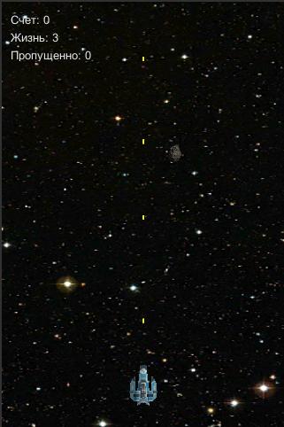 Space Defender X  captures d'écran 2
