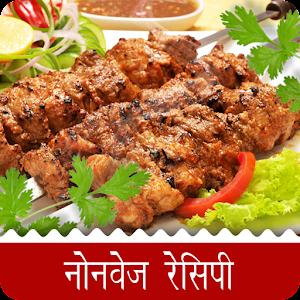 Non veg recipein hindi aplicaciones de android en google play non veg recipein hindi forumfinder Gallery