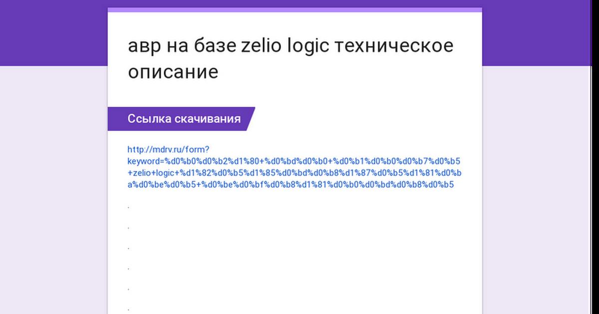 zelio soft 2 руководство по программированию