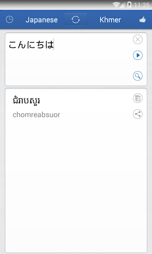 Khmer Japanese Translator|玩書籍App免費|玩APPs