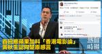 首回應蘋果加料「香港電影論」 黃秋生認同楚原感言