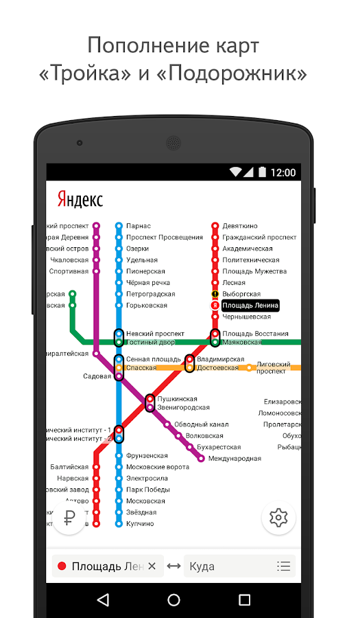 маршрута в метро.