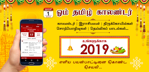 om tamil calendar apps on google play