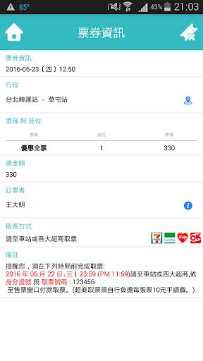 玩免費交通運輸APP|下載客運通-國道客運訂票 app不用錢|硬是要APP