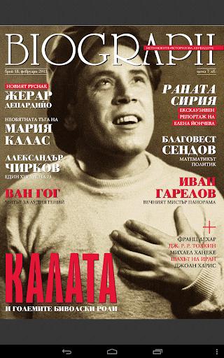 Biograph брой 18 2013