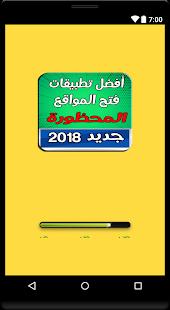 أفضل تطبيقات فتح المواقع المحظورة 2018 - náhled