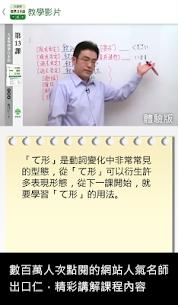 大家學標準日本語:中級本 9