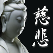 Compassionate Buddhist Songs