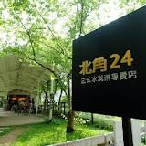 【新竹尖石】北角24法式冰淇淋專賣店