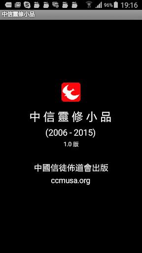 中信靈修小品 CCM Devotion 2006-2015