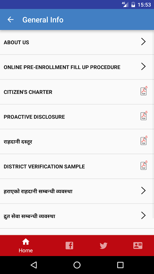 Nepal Passport- screenshot